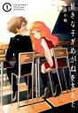 好きな子がめがねを忘れた(1) (ガンガンコミックス JOKER) [ 藤近小梅 ]