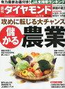 週刊 ダイヤモンド 2016年 2/6号 [雑誌]