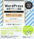 WordPress標準デザイン講座 基本操作からオリジナルテーマ作成 カスタマイズ セ 野村圭