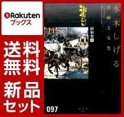 昭和史 1-4巻セット