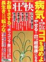 壮快 2016年 02月号 [雑誌]