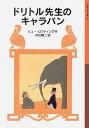 ドリトル先生のキャラバン (岩波少年文庫 026) [ ヒュー・ロフティング ]