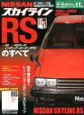 NISSANスカイラインRSのすべて 昭和を走り抜けた日本の傑作車!!保存版記録集 (日本の傑作車シリーズ)