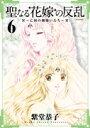 聖なる花嫁の反乱(6) [ 紫堂恭子 ]