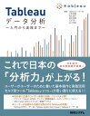 Tableauデータ分析〜入門から実践まで〜 [ 小野泰輔 ]