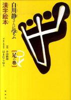白川静さんに学ぶ漢字絵本(足の巻)