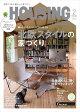 月刊 HOUSING (ハウジング) 2016年 02月号 [雑誌]