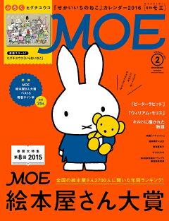 MOE最新号では絵本屋さん大賞2015の<br> ここでは紹介できなかった作品が見られます。