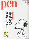 Pen (ペン) 2016年 2/15号 [雑誌]