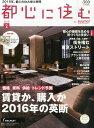 都心に住む by SUUMO (バイ スーモ) 2016年 02月号 [雑誌]