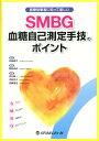 SMBG血糖自己測定手技のポイント 医療従事者に知って欲しい [ 朝倉俊成 ]