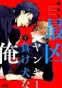最凶ヤンキーと負け犬な俺 (花音コミックス) [ 暁あまま ]