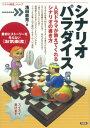 シナリオパラダイス 人気ドラマが教えてくれるシナリオの書き方 (「シナリオ教室」シリーズ) 浅田直亮