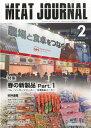月刊 ミートジャーナル 2016年 02月号 [雑誌]
