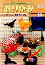 月刊おりがみ(482号(2015.10月号)) やさしさの輪をひろげる 特集:ハロウィンと魔女のおう...