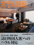 月刊 ホテル旅館 2016年 02月号