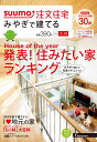 SUUMO注文住宅 みやぎで建てる 2016年冬春号 [雑誌]