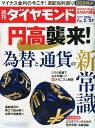 週刊 ダイヤモンド 2016年 2/27号 [雑誌]