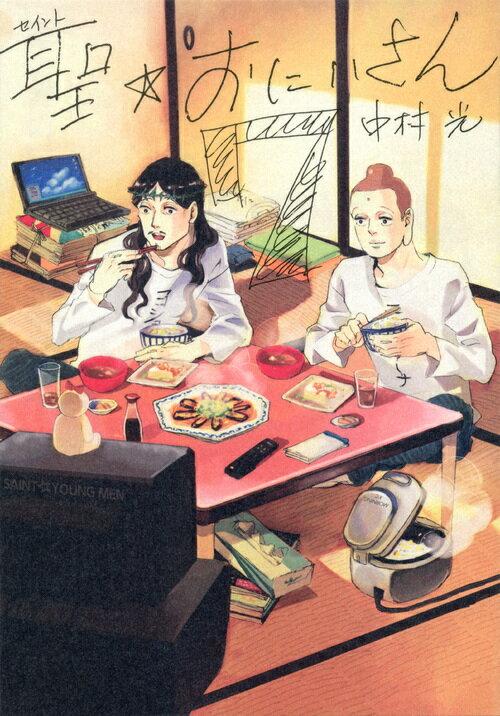 聖☆おにいさん(7) (モーニングKC) [ 中村光 ]...:book:15576197