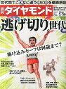 週刊 ダイヤモンド 2016年 2/20号 [雑誌]