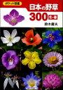 日本の野草300(冬・春) ポケット図鑑 [ 鈴木庸夫 ]