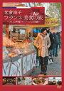 米倉涼子 フランス美食の旅 ワインと料理 マリアージュの奇跡 [ 米倉涼子 ]
