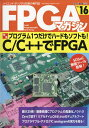 FPGAマガジン No.16 2017年 02月号 [雑誌]