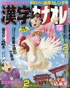 漢字カナオレ 2017年 02月号 [雑誌]
