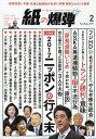 月刊 紙の爆弾 2017年 02月号 [雑誌]