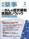 月刊 薬事 2017年 02月号 [雑誌]