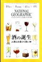 NATIONAL GEOGRAPHIC (ナショナル ジオグラフィック) 日本版 2017年 02月号 [雑誌]