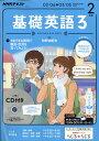 NHK ラジオ 基礎英語3 CD付き 2017年 02月号 [雑誌]