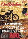 Out Rider(アウトライダー) 2017年 02月号 [雑誌]