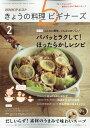 NHK きょうの料理ビギナーズ 2017年 02月号 [雑誌]