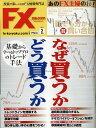 月刊 FX (エフエックス) 攻略.com (ドットコム) 2017年 02月号 [雑誌]