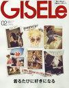 GISELe (ジゼル) 2017年 02月号 [雑誌]