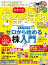 ダイヤモンドZAi別冊 めちゃくちゃ売れてるマネー誌ザイが作った今年こそお金持ち入門 2017年 0