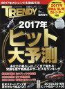日経トレンディ増刊 2017年ヒット大予測 2017年 02月号 [雑誌]