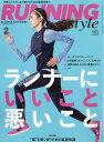 Running Style (ランニング・スタイル) 2017年 02月号 [雑誌]