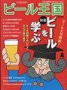 ビール王国 2017年 02月号 [雑誌]
