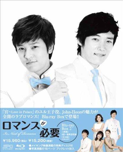 ロマンスが必要 ブルーレイBOX2【Blu-ray】 [ ジョンフン ]