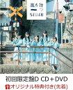 【楽天ブックス限定先着特典】風を待つ (初回限定盤 CD+DVD Type-D) (生写真(石田千穂/今村美月)付き) [ STU48 ]