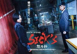 SICK'S 恕乃抄 ~内閣情報調査室特務事項専従係事件簿~ Blu-ray BOX【Blu-ray】 [ <strong>木村文乃</strong> ]