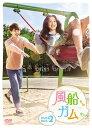 風船ガム DVD-BOX2 [ イ・ドンウク[李東旭] ]