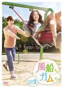 風船ガム DVD-BOX2