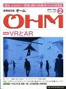 OHM (オーム) 2017年 02月号 [雑誌]