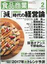 食品商業 2017年 02月号 [雑誌]