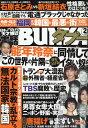 実話BUNKA (ブンカ) タブー 2017年 02月号 [雑誌]