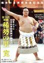 相撲増刊 稀勢の里横綱昇進記念号 2017年 02月号 [雑誌]