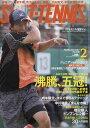 SOFT TENNIS MAGAZINE (ソフトテニス・マガジン) 2017年 02月号 [雑誌]